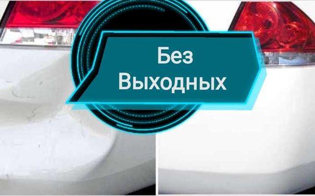 за 1 День Ремонт Бампера /Полировка авто/Дорогожичи/ Сырец