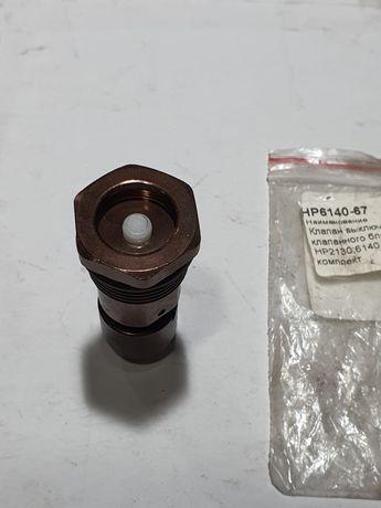 Клапан выключателя клапанного блока HP2130,6140,61 60,6170