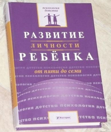 """Книга """"Развитие личности ребёнка"""""""