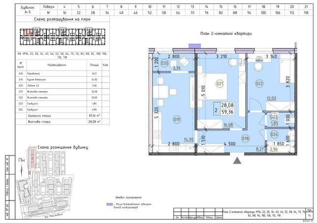 Видовая 2к квартира, 59 м², ЖК Новая Англия, дом Лондон, 17 этаж