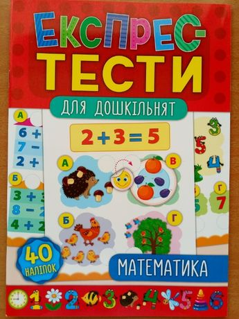 "«Експрес-тести для дошкільнят Математика"" 40 наклеек"