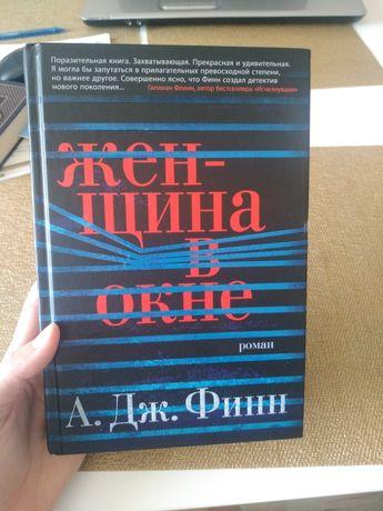 А. Дж. Финн, книга Женщина в окне