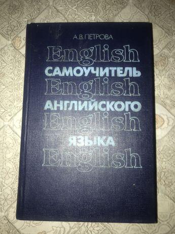 Самовчитель англійської мови