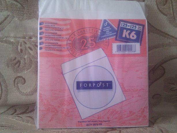 Конверт К6. 125х125. 25 штук в упаковке. 11 упаковок.
