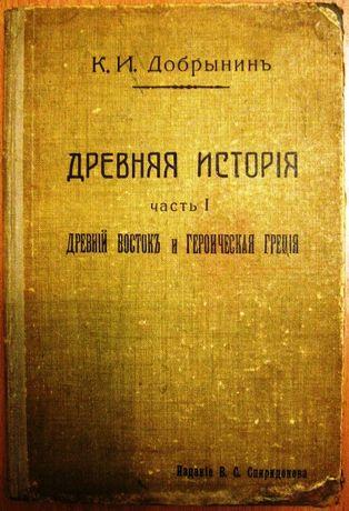 """Антикварное издание """"Древняя история"""" ч.1, 1910 г."""