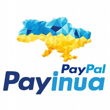 Прием вашего Пайпал, пейпал, PayPal в Украине, выдаем грн или дол
