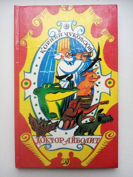 """""""Доктор Айболит"""" К.Чуковский, книга детская"""