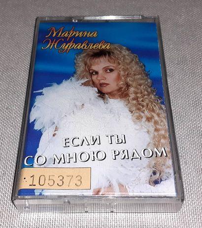 Марина Журавлева - Если Ты Со Мною Рядом