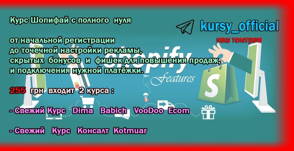 255 грн Котмуар Вуду Бабич Видео Курс Шопифай Слив Voodoo Kotmuar Черкассы - изображение 1