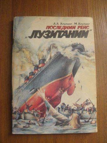 Книга, морское приключение