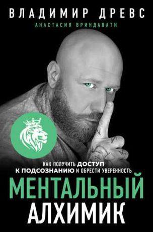 Ментальный алхимик  Владимир Древс 2021
