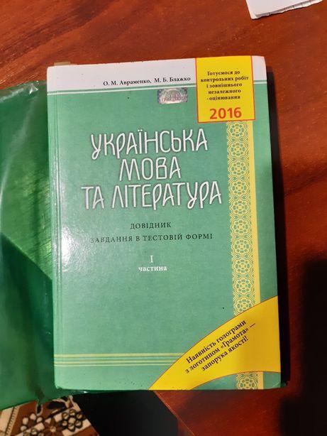 """""""Українська мова та література"""" довідник+тести, Авраменко"""
