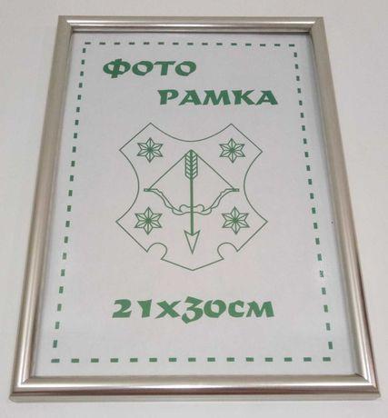 Фоторамки А4 21 х 30 см. Серебро. Для фото или дипломов размером А4.