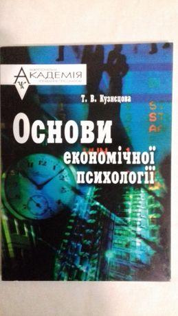 """Економічна психологія. """"Основи економічної психології"""" Кузнєцова Т. В."""