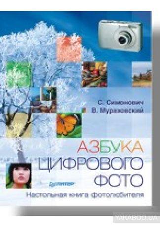 Книга цифровой фотографии.Азбука цифрового фото.Новая.