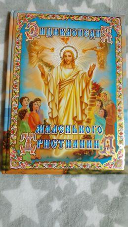 Детская энциклопедия маленького христианина