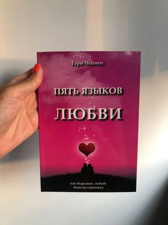 Книга Пять 5 языков любви - Гери Чемпен
