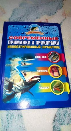 Книга про рибалку