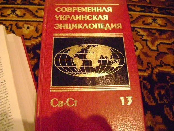 Энциклопедия (16 томов)