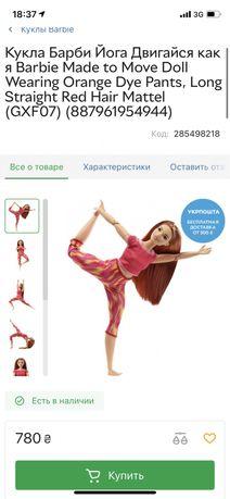 Кукла Барби Йога Двигайся как я Barbie Made to Move Doll Wearing Orang