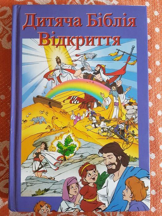 Дитяча біблія українською мовою Киев - изображение 1