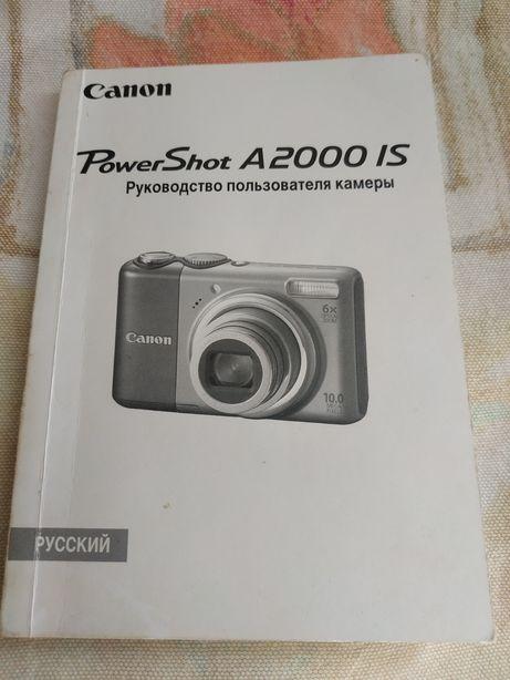 Инструкция к фотоаппарату Canon Power Shot A2000 IS