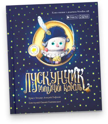 Гофман - Лускунчик і мишачий король - Євгенія Гапчинська - Wowbox НОВА