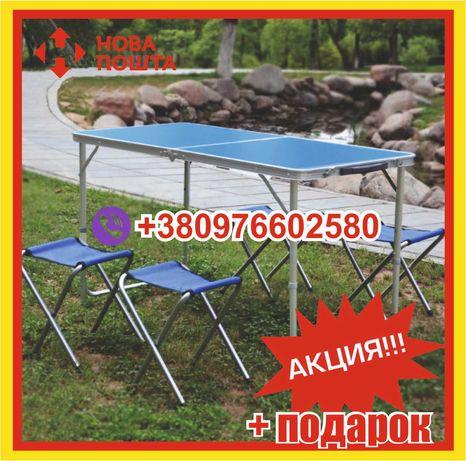 Стол раскладной + 4 стула + зонтик . Для пикника рыбалки моря дачи.ОПТ