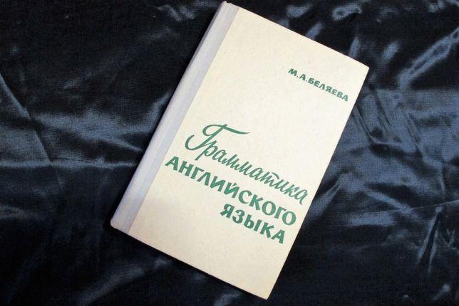 Грамматика Английского языка. Для студентов ВУЗ-ов. М. Беляева. 336 с.