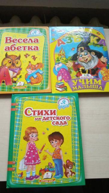 Детские книги Азбука,Весела Абетка, Стихи для детского сада