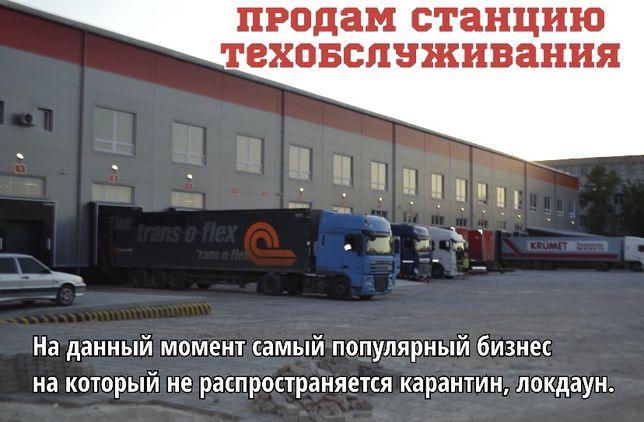 Продам станцию техобслуживания ,общей площадью 800м2.