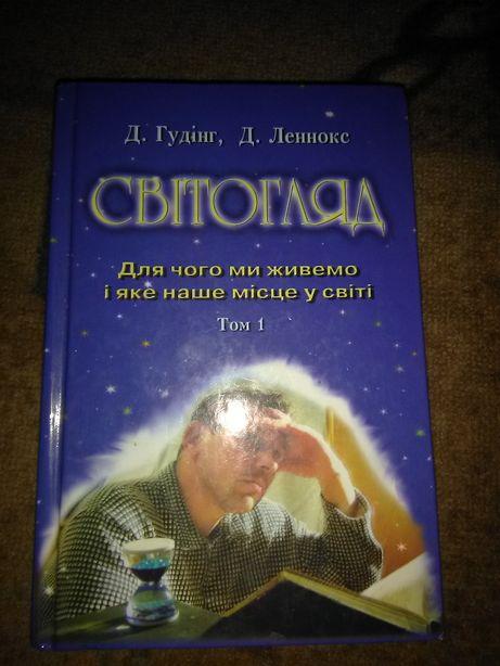 книга світогляд Д.Гудінг