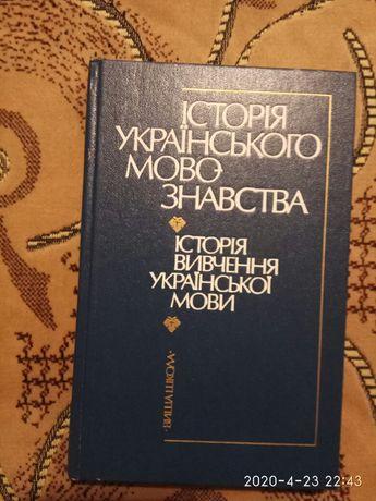 """Книга """"Історія українського мовознавства"""""""