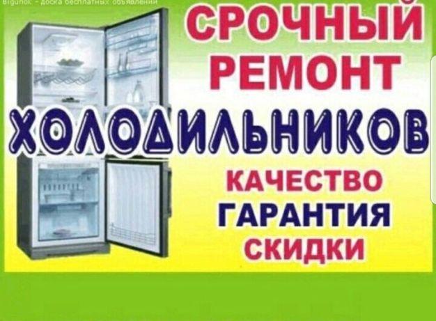 Ремонт Холодильников/Стиральных машин/Выезд НА ДОМ!/Гарантия!
