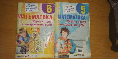 Сборник задач 5, 6 класс