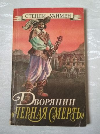"""Стенли Уаймен Дворянин """"Черная смерть"""""""