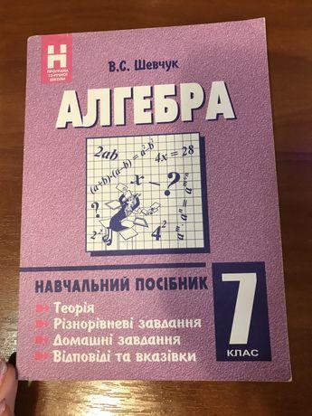 Алгебра. Навчальний посібник, 7 клас