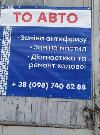 СТО  легкових та грузових авто (Газель, ЗИЛ, КАМАЗ, ТАТА)