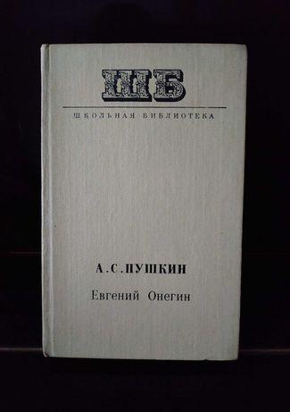 А. С. Пушкин, Евгений Онегин