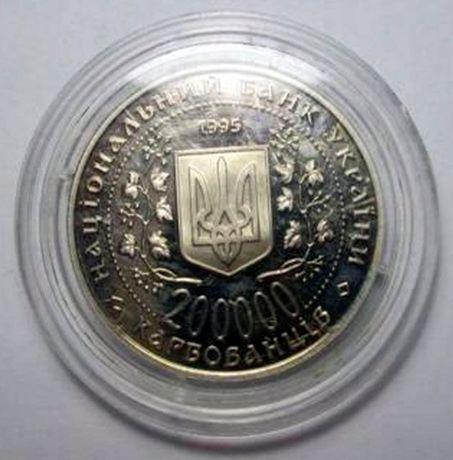 Украинская. монета двести тысяч карбованцев 200000 тысяч 1995 год.