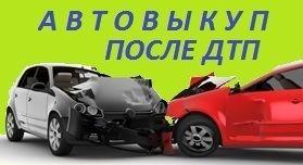Срочный выкуп автомобилей после ДТП