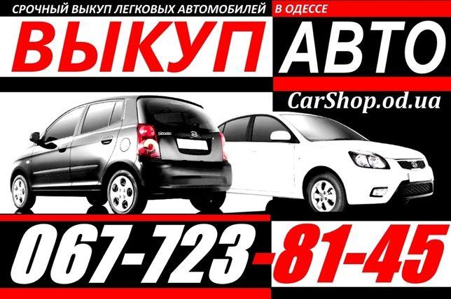 Автовыкуп. Срочный выкуп авто в Одессе.
