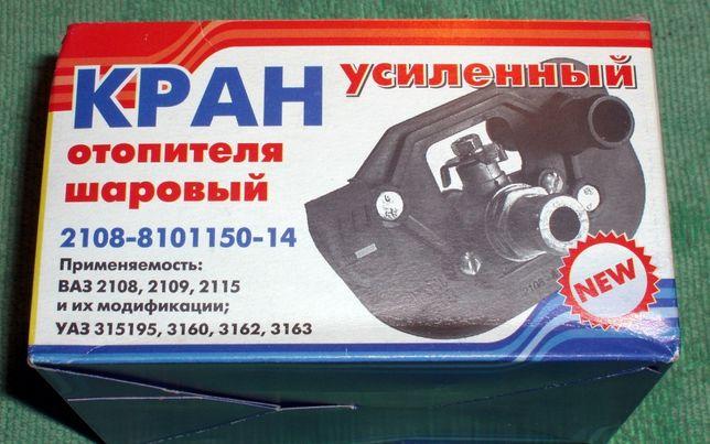 Кран печки ВАЗ-2108,2109,2113,2114,2115 + УАЗ + ЗАЗ (шаровый, ВЕЧНЫЙ)