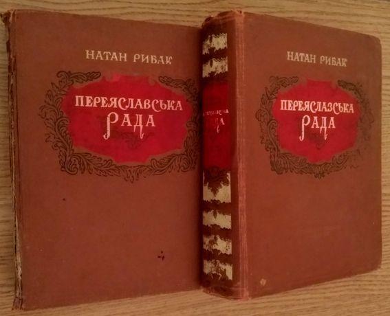 "Книга ""Переяславська Рада"" 1953р. Натан Рибак"