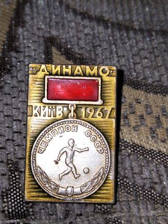 Значок Динамо Киев 1967 год