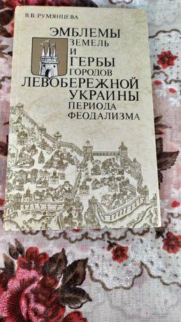Эмблемы земель и гербы городов левобережной Украины