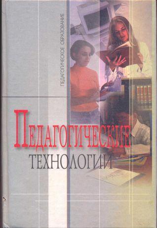 Буланова-Топоркова М.В. Педагогические технологии: Учебное пособие