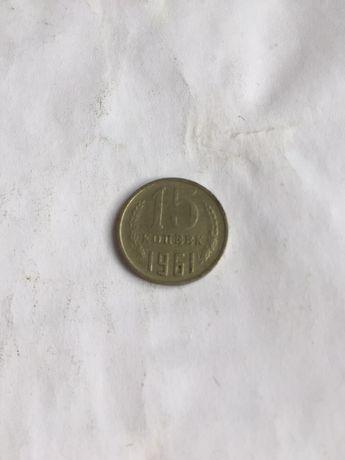 15 копеек 1961,62 года