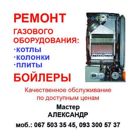 Ремонт и качественное обслужывание газовых котлов, колонок, бойлеров