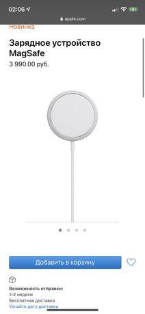 Зарядное устройство MagSafe (оринал)